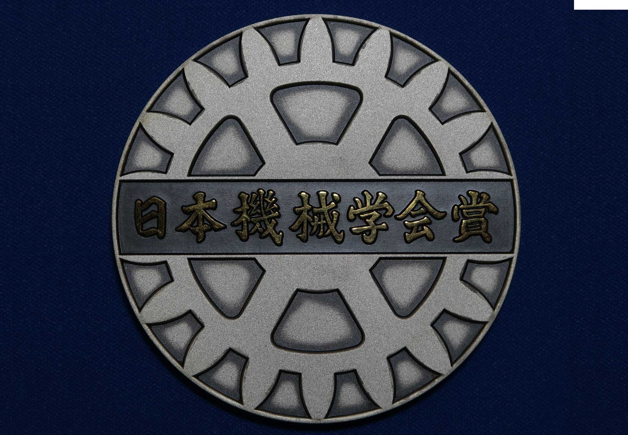 Our Helium-Sealed Technology Awarded Prestigious JSME Medal and on Display in Tokyo Museum